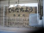 寺田町駅の古い名標