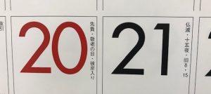 『暦注』とは、古来使われていた暦に記載されている干支、方位、運勢などの注釈のことです。